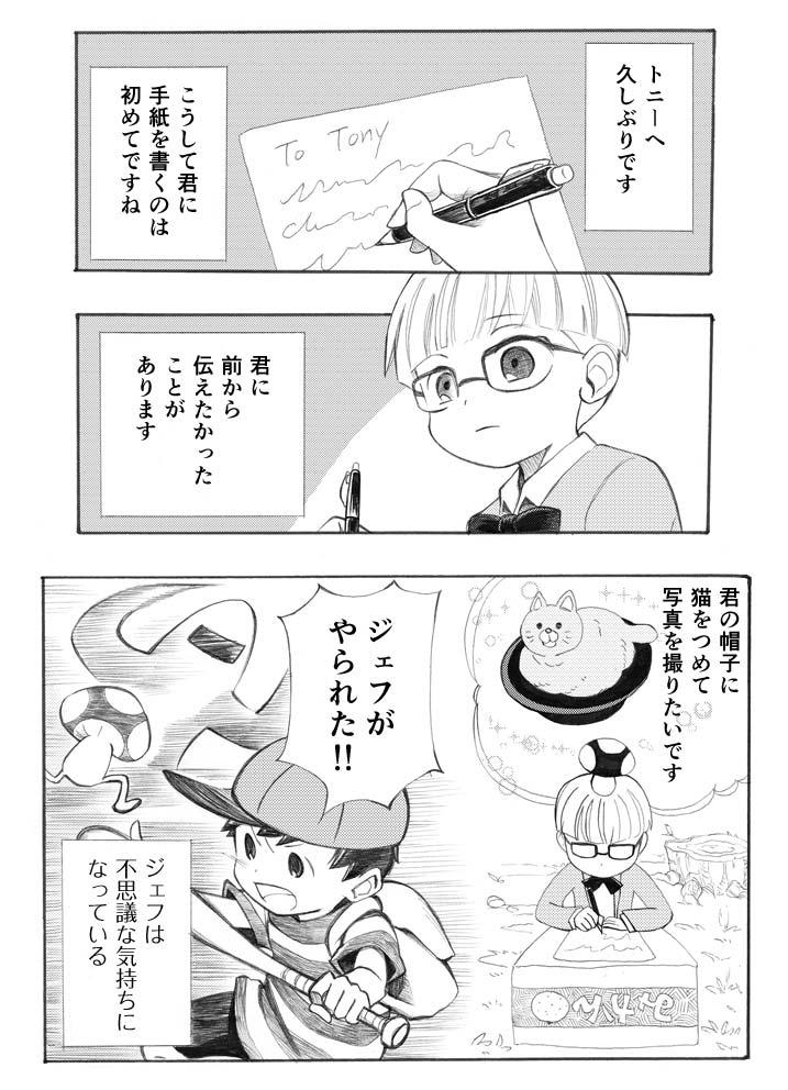 【MOTHER2】トニーへの手紙【漫画・手紙1話】