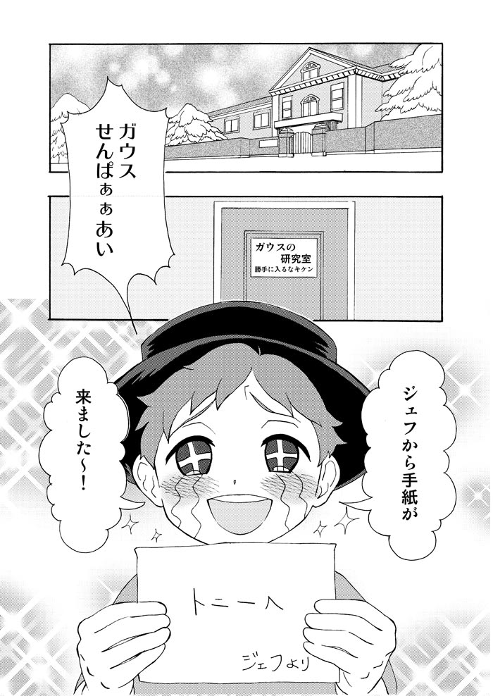 【MOTHER2】ジェフからの手紙【漫画・手紙2話】