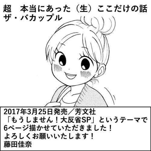 【漫画の仕事】芳文社のまるなまに4コマを描きました170325