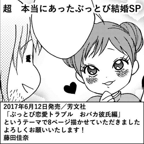【漫画の仕事】芳文社のまるなまに4コマを描きました【170612発売】