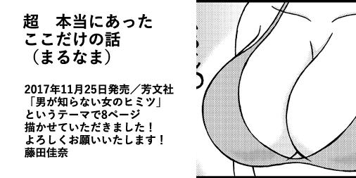 【漫画の仕事】芳文社のまるなまに4コマを描きました【171126発売】