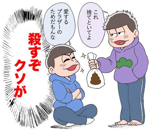 おそ松さん感想2期10話 衝撃!そして爆笑
